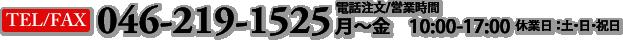TEL/FAX:046-219-1525 電話注文/営業時間:月~金 10:00-17:00 休業日:土・日・祝日