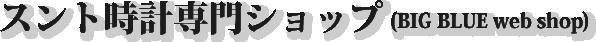 スント時計専門ショップ(BIG BLUE web shop)